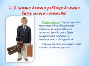 7. В жизни вашего ребёнка должно быть много позитива! Рекомендации: в конце