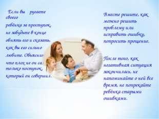 Если вы ругаете своего ребёнка за проступок, не забудьте в конце обнять е