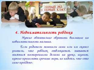 4. Невнимательность ребёнка  Нужно обязательно обратить внимание на невнима