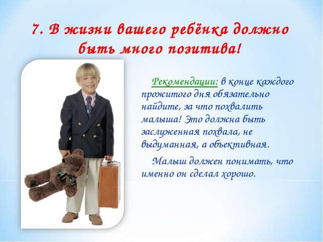 7. В жизни вашего ребёнка должно быть много позитива! Рекомендации: в конце...
