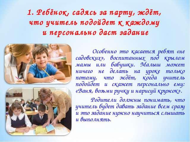 1. Ребёнок, садясь за парту, ждёт, что учитель подойдет к каждому и персональ...