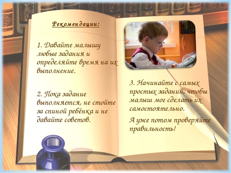 Рекомендации: 1. Давайте малышу любые задания и определяйте время на их вып...