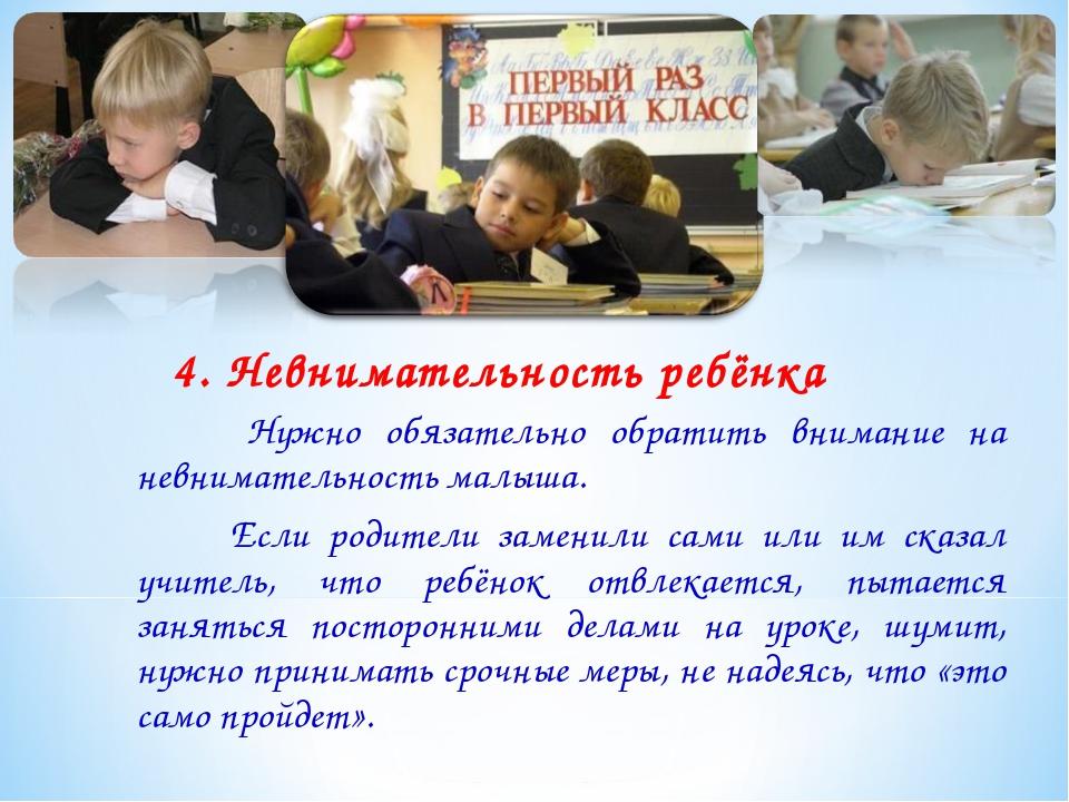 4. Невнимательность ребёнка  Нужно обязательно обратить внимание на невнима...