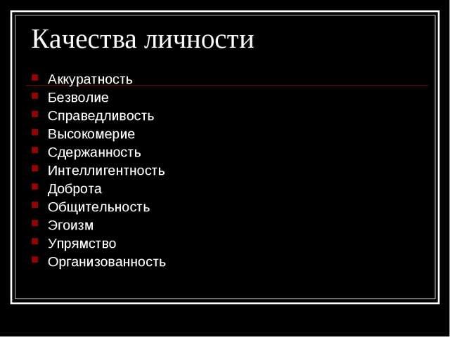Качества личности Аккуратность Безволие Справедливость Высокомерие Сдержаннос...