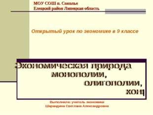 МОУ СОШ п. Соколье Елецкий район Липецкая область Открытый урок по экономике