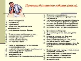 Проверка домашнего задания (тест). 1.Неявные издержки: А)постоянные; Б)пер