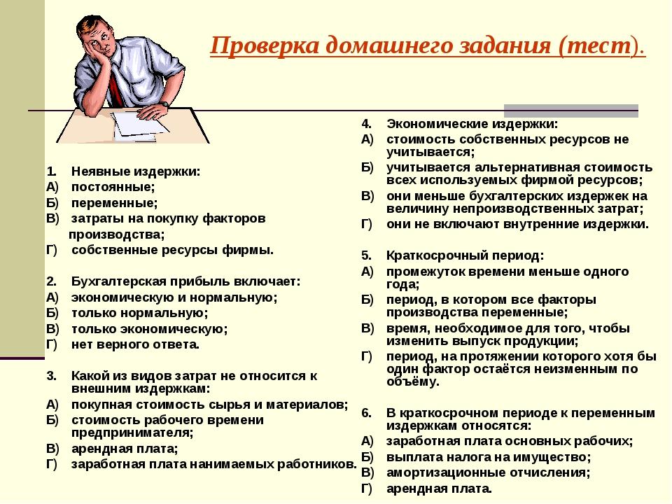 Проверка домашнего задания (тест). 1.Неявные издержки: А)постоянные; Б)пер...