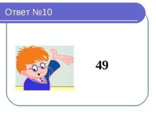 Ответ №10 49