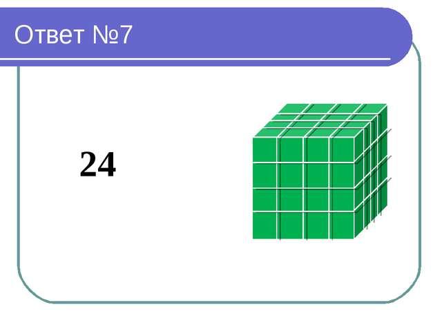 Ответ №7 24