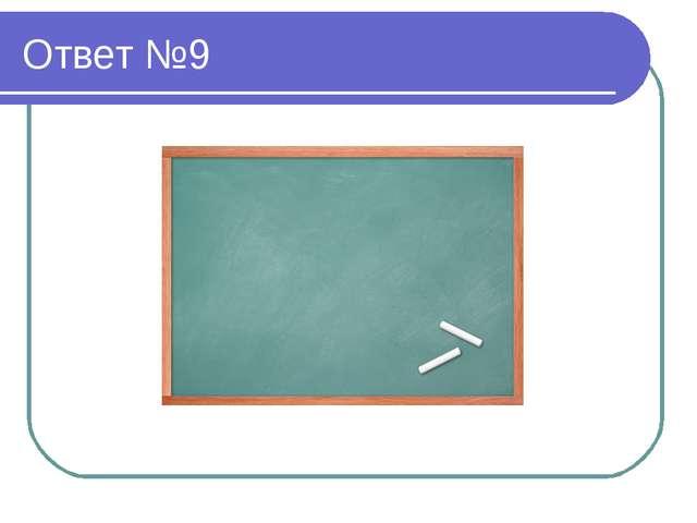 Ответ №9 3 2 4 4 5