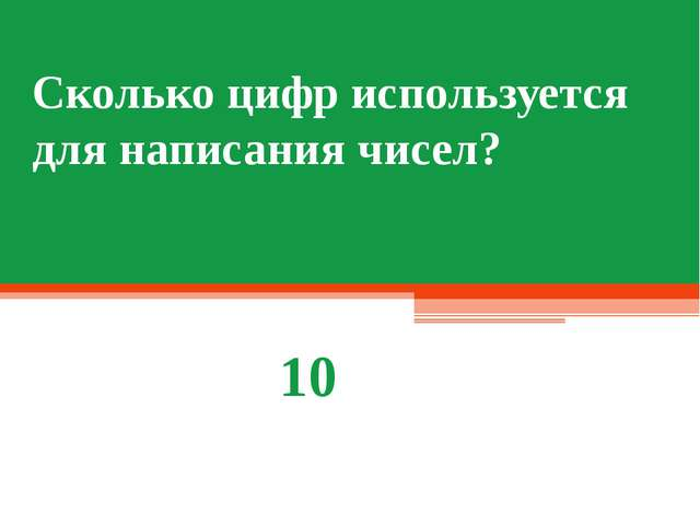 Сколько цифр используется для написания чисел? 10