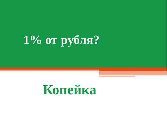 1% от рубля? Копейка