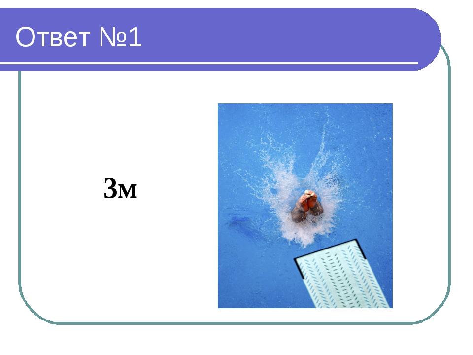 Ответ №1 3м