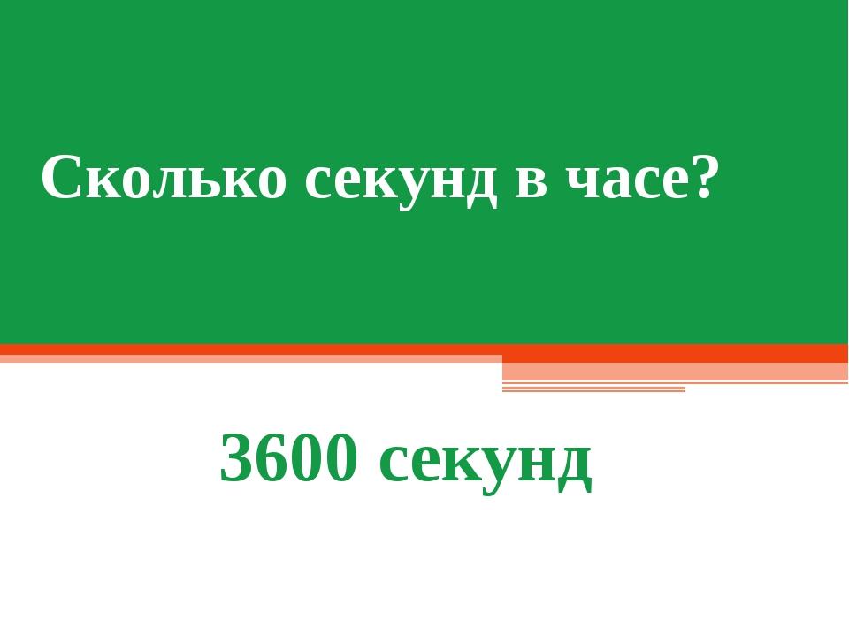 Сколько секунд в часе? 3600 секунд