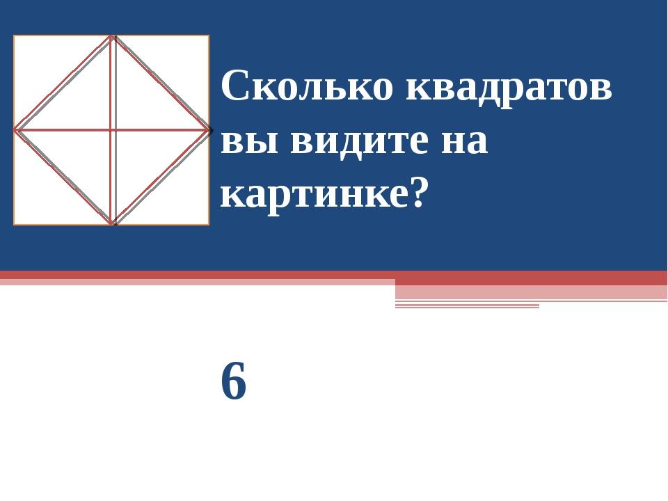 Сколько квадратов вы видите на картинке? 6