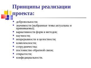 Принципы реализации проекта: добровольности; значимости (выбранные темы актуа
