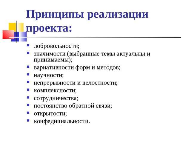 Принципы реализации проекта: добровольности; значимости (выбранные темы актуа...