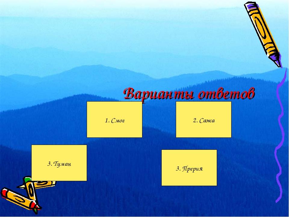 Варианты ответов 3. Туман 1. Смог 3. Прерия 2. Сажа