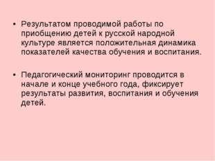 Результатом проводимой работы по приобщению детей к русской народной культур