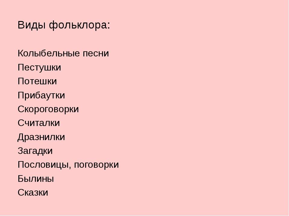 Виды фольклора: Колыбельные песни Пестушки Потешки Прибаутки Скороговорки Сч...