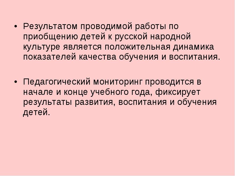 Результатом проводимой работы по приобщению детей к русской народной культур...