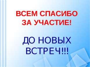 ВСЕМ СПАСИБО ЗА УЧАСТИЕ! ДО НОВЫХ ВСТРЕЧ!!!
