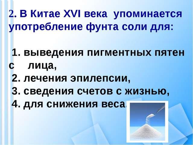 2. В Китае XVI века упоминается употребление фунта соли для: 1. выведения пиг...
