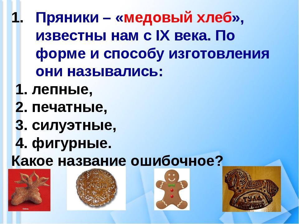 Пряники – «медовый хлеб», известны нам с IX века. По форме и способу изготовл...