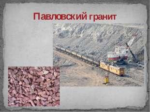 Павловский гранит