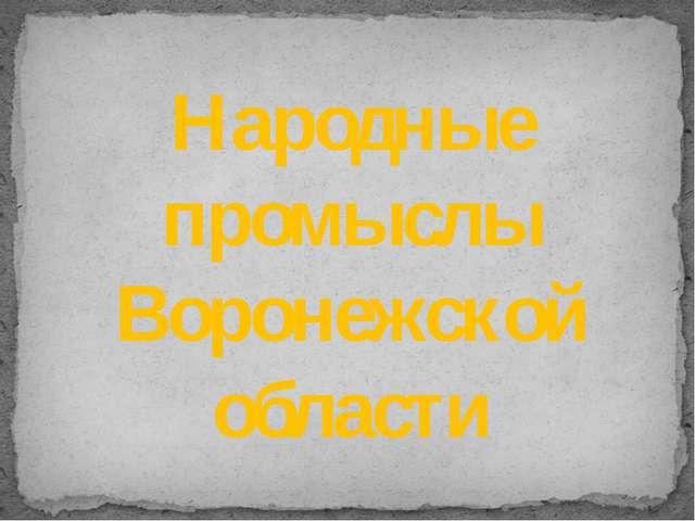 Народные промыслы Воронежской области