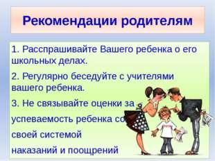 Рекомендации родителям 1. Расспрашивайте Вашего ребенка о его школьных делах.