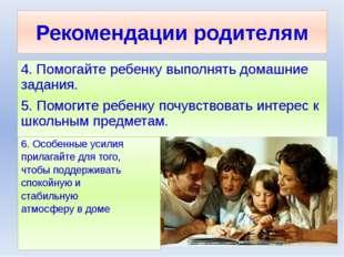 4. Помогайте ребенку выполнять домашние задания. 5. Помогите ребенку почувств