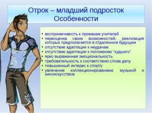Отрок – младший подросток Особенности восприимчивость к промахам учителей пер