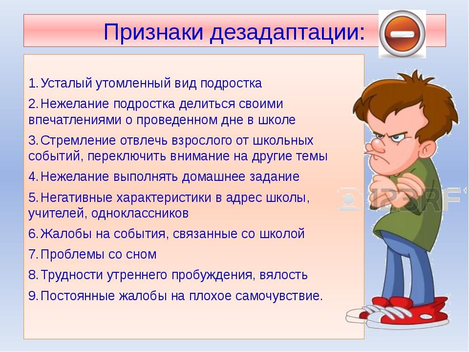 Признаки дезадаптации: 1.Усталый утомленный вид подростка 2.Нежелание подро...