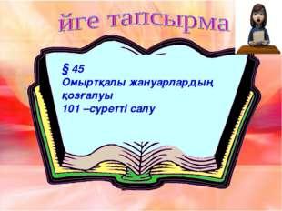 § 45 Омыртқалы жануарлардың қозғалуы 101 –суретті салу