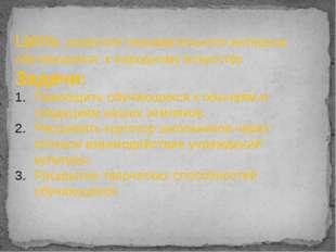 Цель: развитие познавательного интереса обучающихся к народному искусству. За