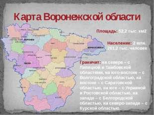 Карта Воронежской области Граничит: на севере – с Липецкой и Тамбовской облас