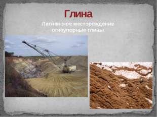 Глина Латненское месторождение огнеупорные глины