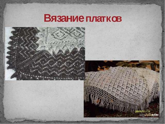 Вязание платков