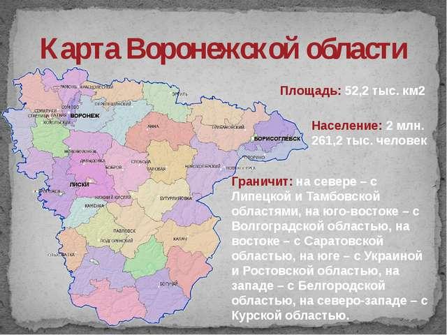 Карта Воронежской области Граничит: на севере – с Липецкой и Тамбовской облас...