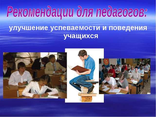 улучшение успеваемости и поведения учащихся