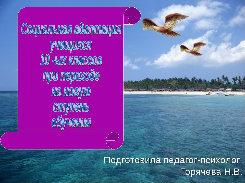 Подготовила педагог-психолог Горячева Н.В.