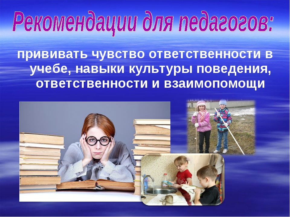 прививать чувство ответственности в учебе, навыки культуры поведения, ответст...