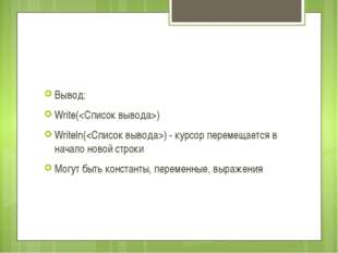 Вывод: Write() Writeln() - курсор перемещается в начало новой строки Могут б