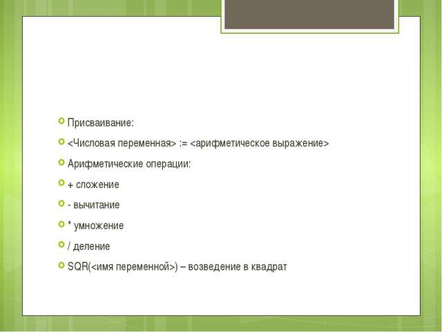Присваивание:  :=  Арифметические операции: + сложение - вычитание * умножен...