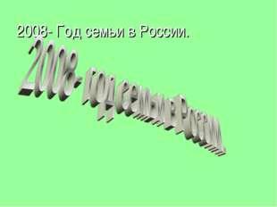 2008- Год семьи в России.