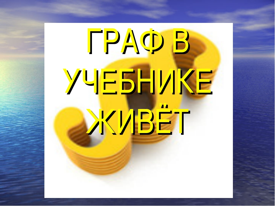 ГРАФ В УЧЕБНИКЕ ЖИВЁТ