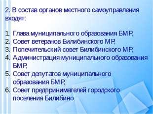 2. В состав органов местного самоуправления входят: Глава муниципального обра