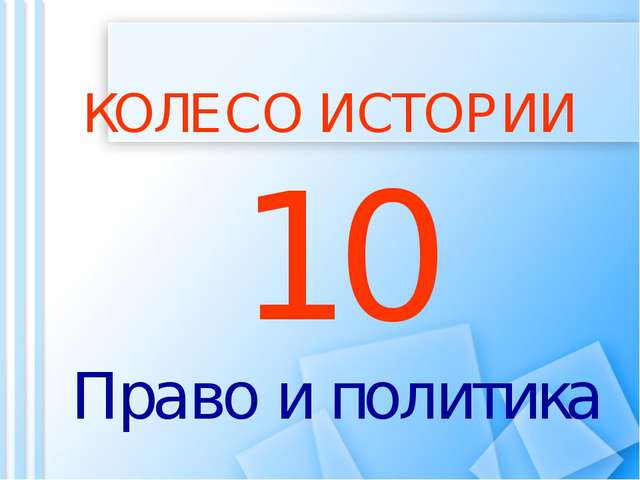 КОЛЕСО ИСТОРИИ 10 Право и политика