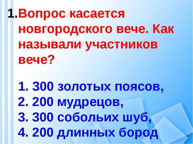 Вопрос касается новгородского вече. Как называли участников вече? 1. 300 зол...